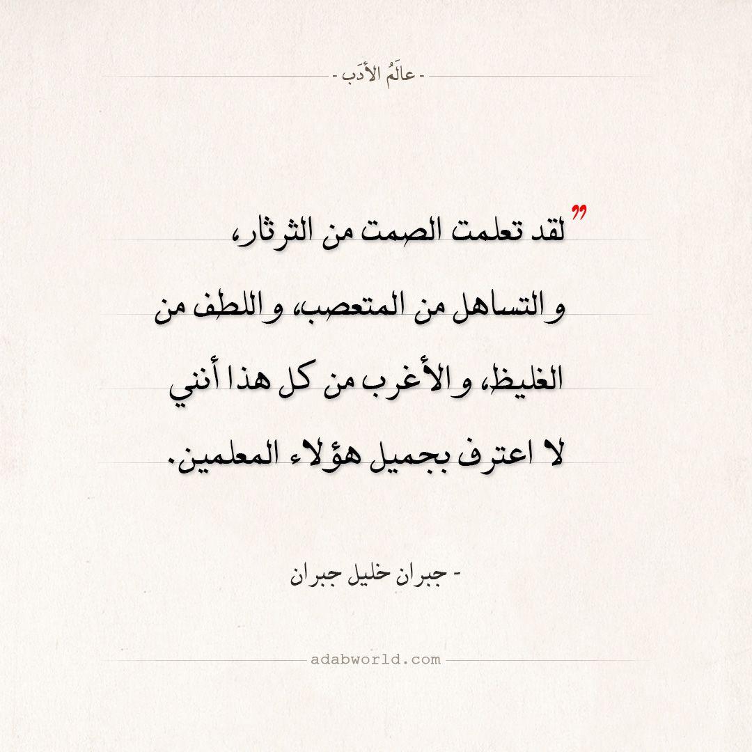 اقتباسات جبران خليل جبران لقد تعلمت عالم الأدب Funny Arabic Quotes Wisdom Quotes Words Quotes