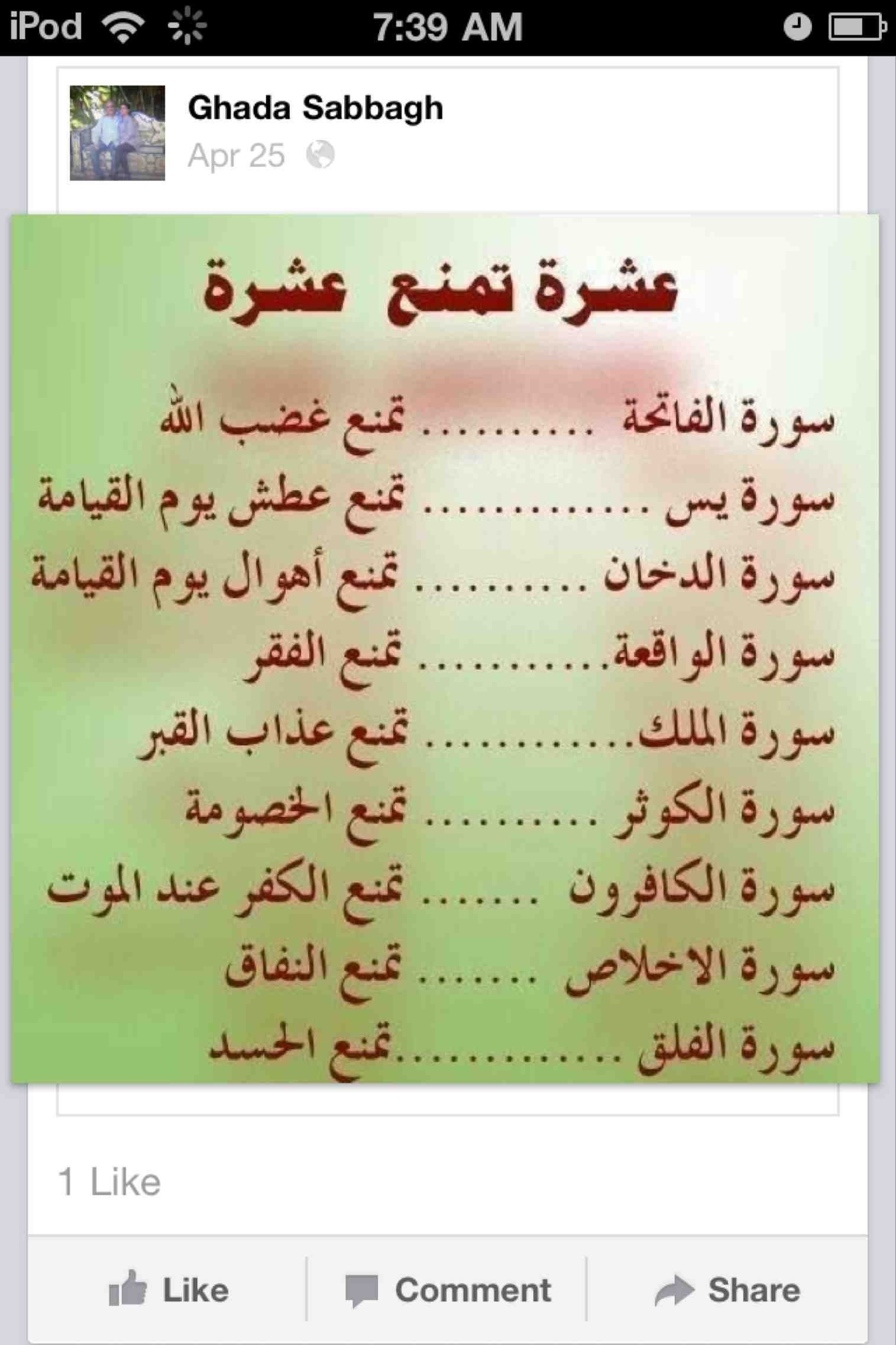 سور من القران Islam Facts Islam Beliefs Learn Islam