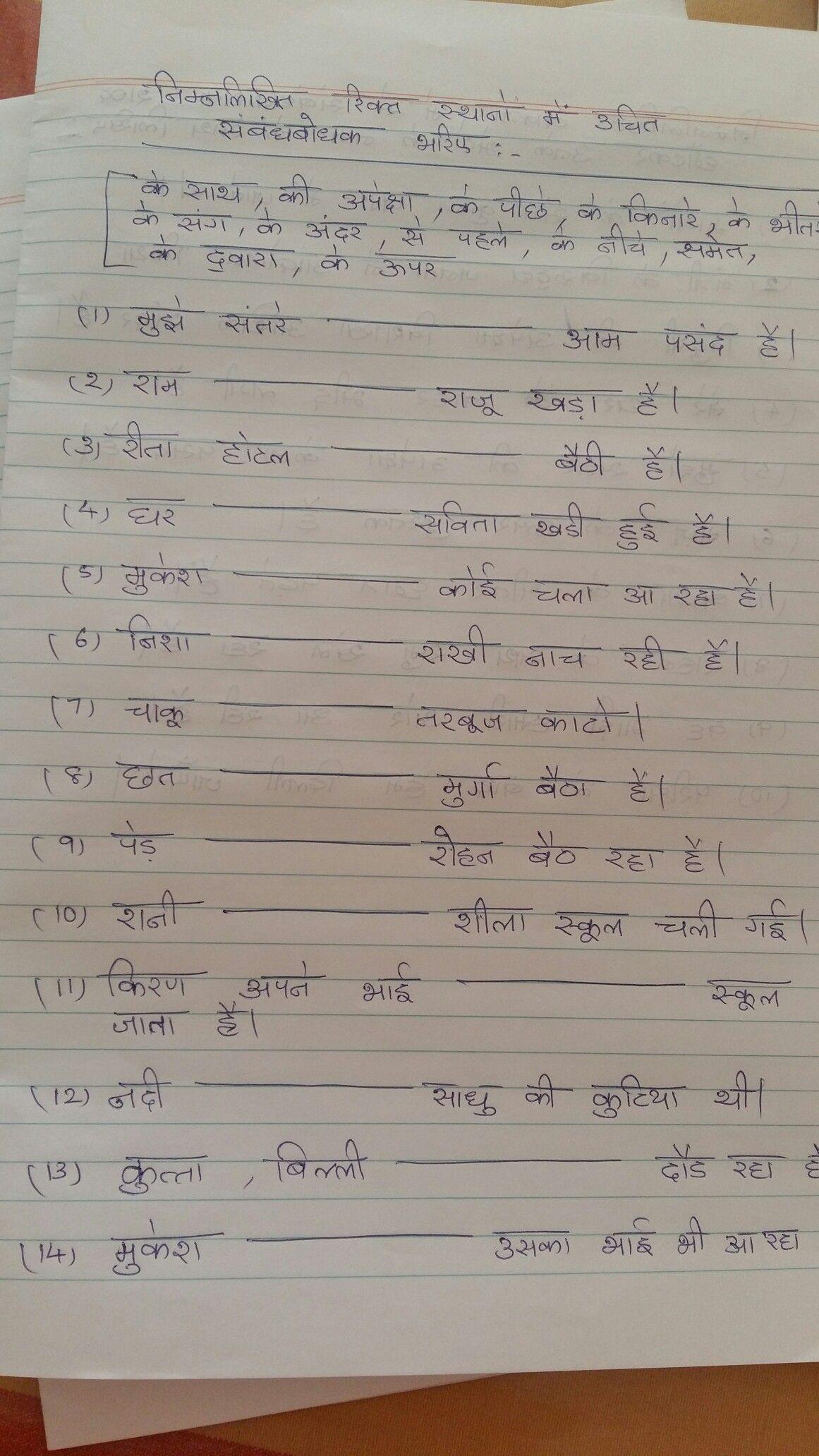 Hindi grammar Sambandhbodhak worksheet   Hindi worksheets [ 2064 x 1161 Pixel ]