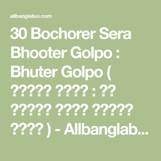 30 Bochorer Sera Bhooter Golpo : Bhuter Golpo ( ভুতের