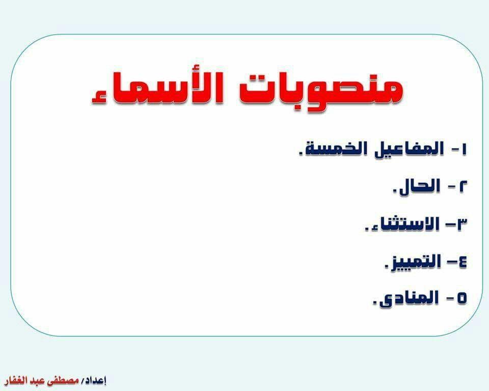Pin By Eve Lyn On Resimlerle Arapca Arabic Language Learning Arabic Arabic Kids