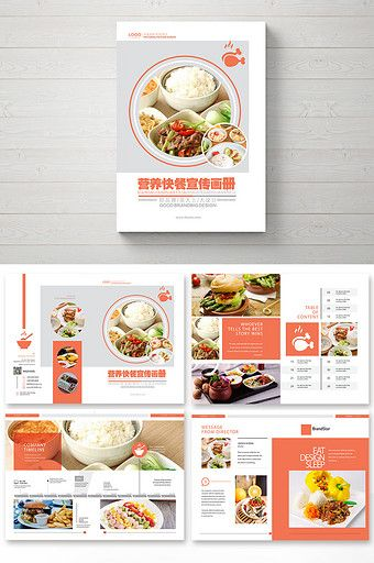 Simple And Nutritious Fast Food Brochure Ai Free Download Pikbest Brochure Food Food Food Menu Design