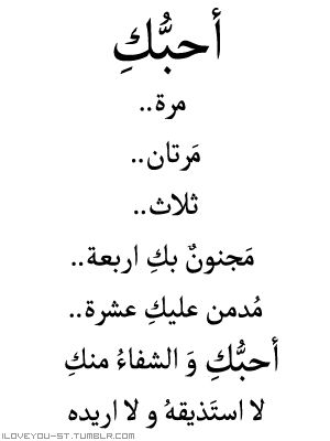 My Love For You Is Beyond The Measures Love Words Good Relationship Quotes Arabic Love Quotes