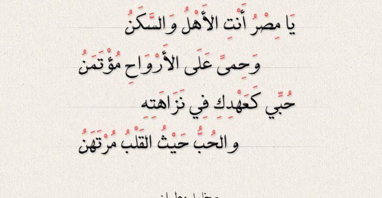 اشعار عن مصر وأروع القصائد وأبيات الشعر مكتوبة ومصورة In 2021 Math Arabic Calligraphy Calligraphy