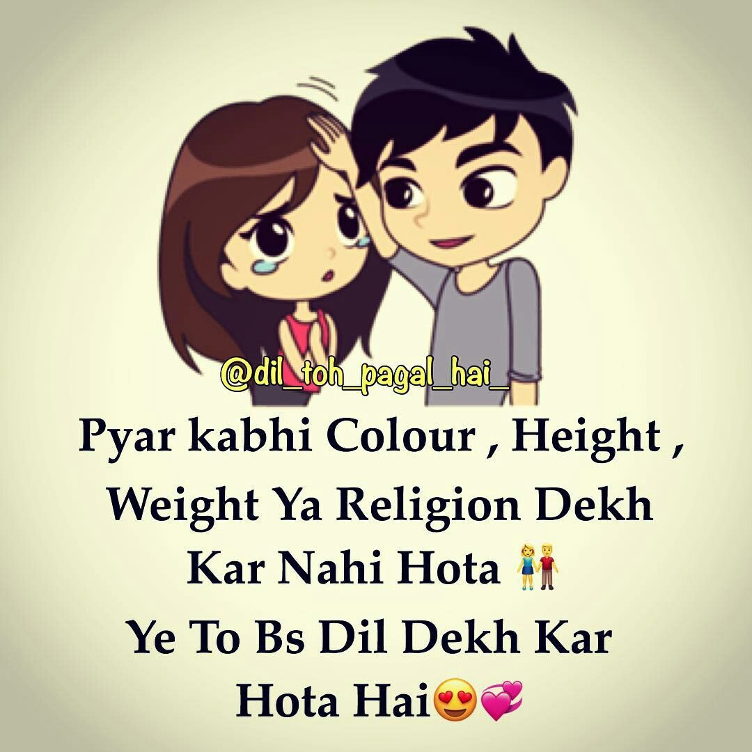Nav Jivan Cute Love Relationship Quotes Love Quotes Hindi