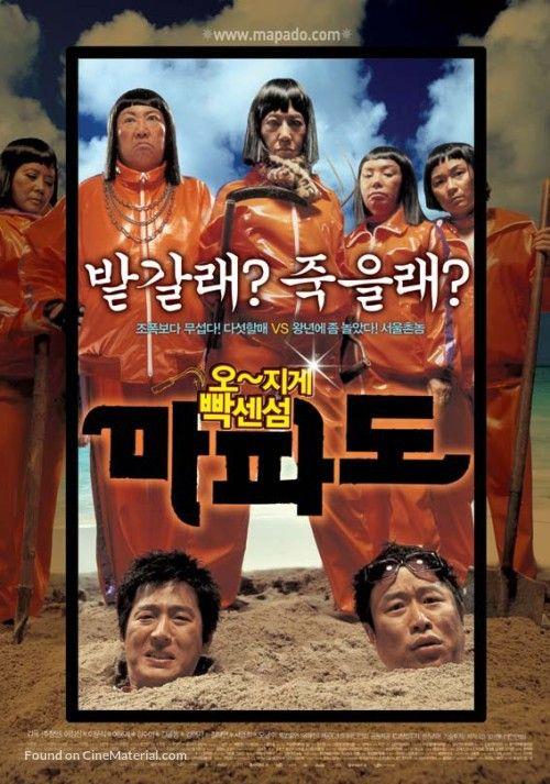 mapado= dal-su oh + hae-jin yu