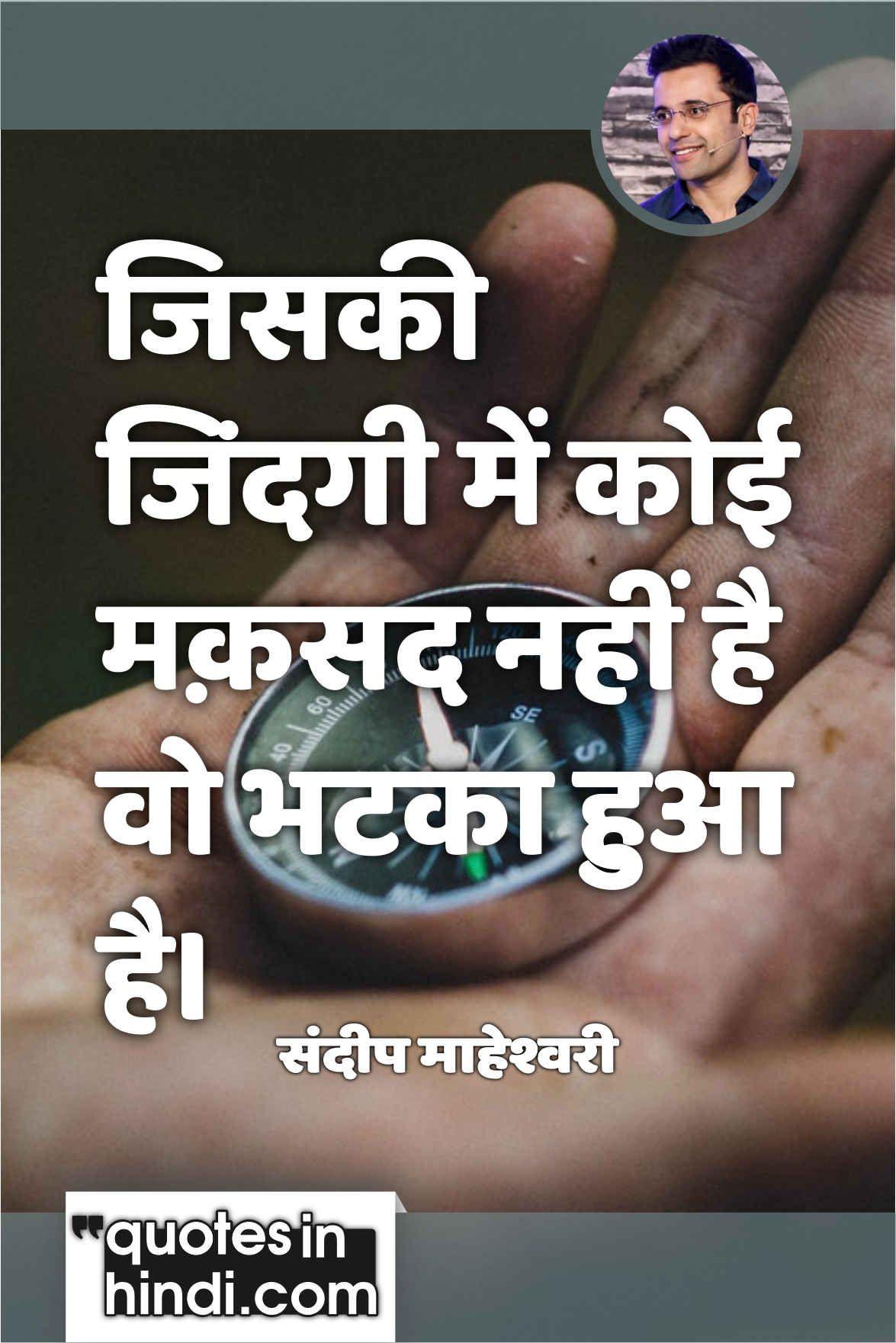 Sandeep Maheshwari Quotes in Hindi Sandeep maheshwari