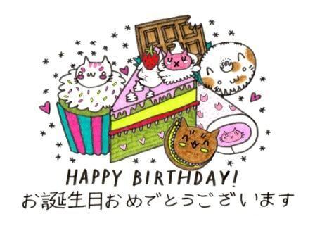 Want To Wish Your Friends On Their Birthday In Japanese Language Here Is The Best Collection Of Happy Birthday お誕生日おめでとうございます Q バースデーカード お誕生日おめでとう 誕生日のアイデア