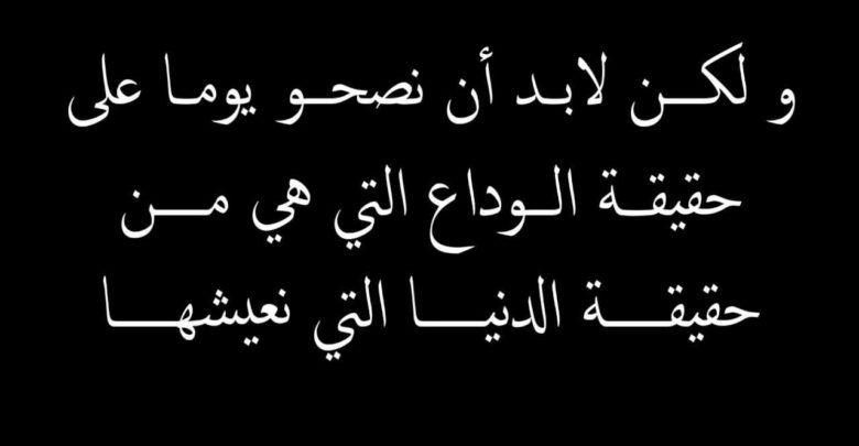 10 أشعار حزينة عن الموت وفراق الأهل والأحباب Arabic Calligraphy Calligraphy