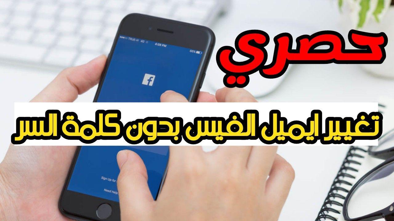 تغيير بريد الكتروني للفيس بوك بدون كلمة سر