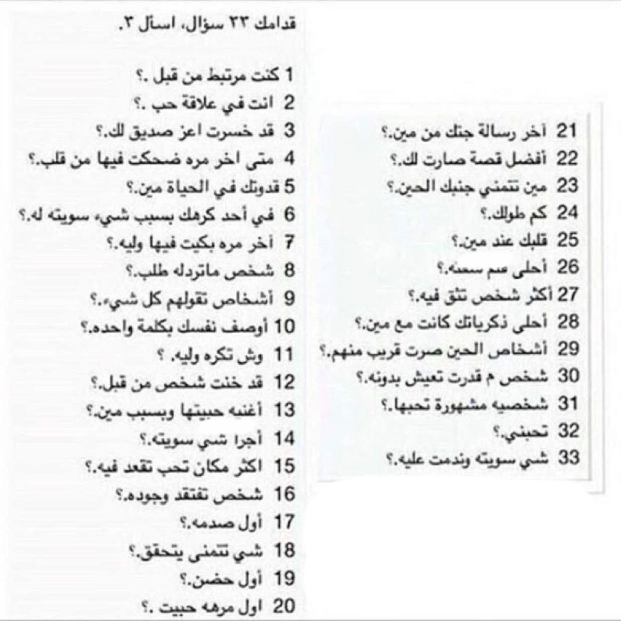 Pin By Ana Mony On اسئلة Bff Quotes Funny Dating Quotes Instagram Quotes Captions