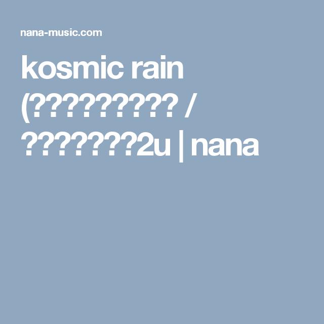 kosmic rain (滴り都会のあかり) / あのひのわたし2u | nana