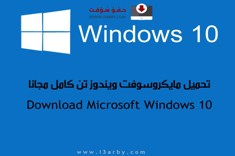 تحميل ويندوز 10 كامل 2018 أخر تحديث عربي مجانا للكمبيوتر للنواتين 32 و 64 بت بصيغة Iso Microsoft Windows Microsoft Windows 10
