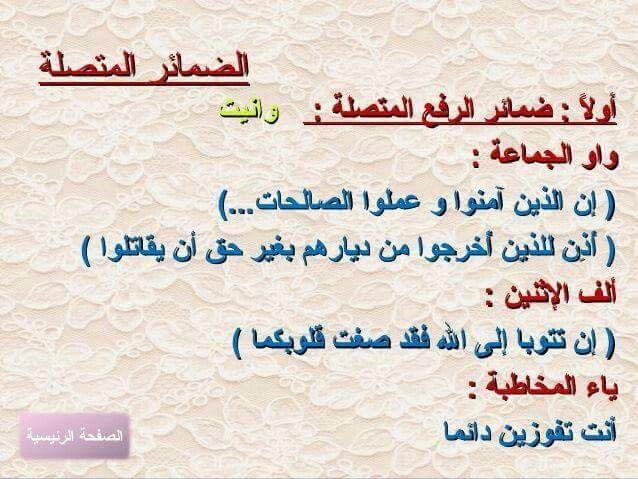 الضمائر المتصلة Education Arabic Calligraphy