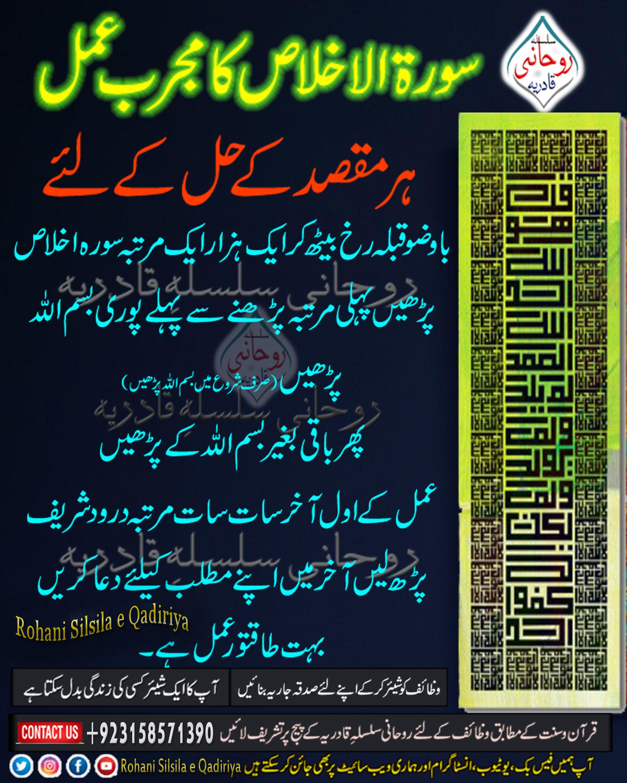 Surah Ikhlas Ka Wazifa سورہ اخلاص کا مجرب وظیفہ ۔ ہر مقصد