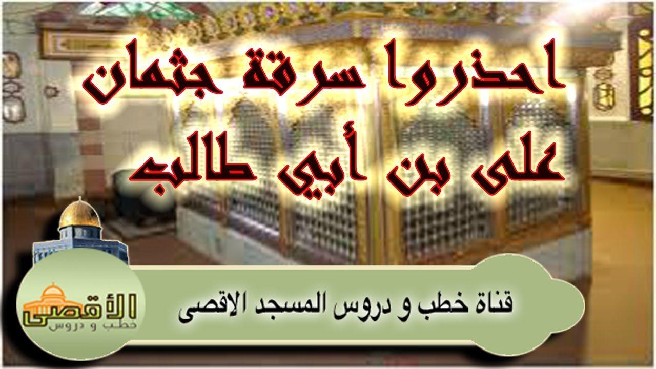 من هو الشيخ خالد المغربي 7