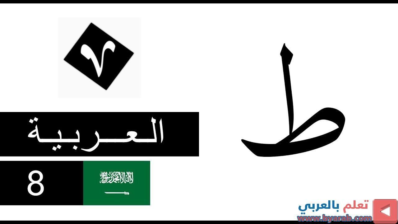 حرف الطاء والظاء ط ظ تعليم الخط العربي باللغة العربية لغة الاشارة Nike Logo