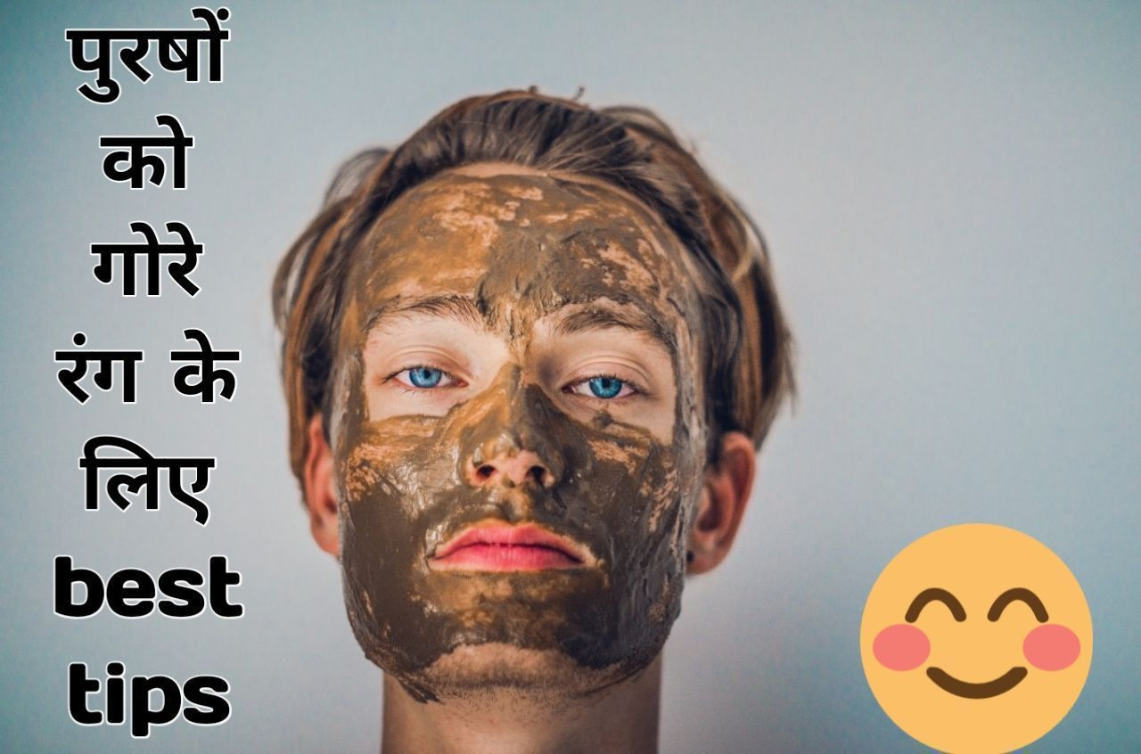 Best Beauty Tips For Men Face In Hindi Step By Step Beautytipsideas Beautytipsskincare Beautytip In 2020 Beauty Tips For Men Vaseline Beauty Tips Best Beauty Tips
