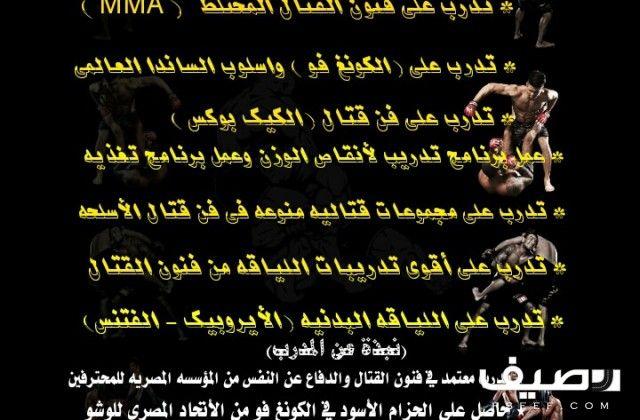 الجنسيه مصري جوال 0599009347 مدرب فنون قتال محترف في الكونغ فو الmma الكيك بوكس حاصل علي الحزام الاسود حاصل علي بطولات عديده و Movie Posters Movies Poster