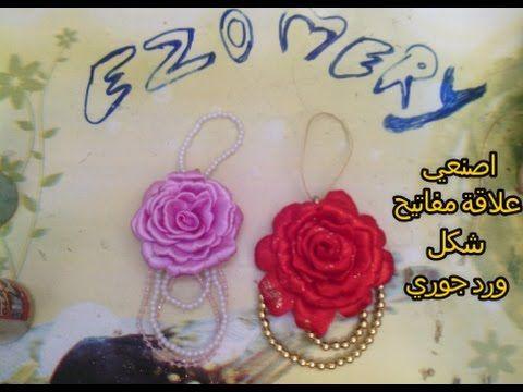 فيديو خطوات صنع علاقة مفاتيح على شكل ورد جوري Diy Floral Ribbon Headband اعمال فنية و اشغال يدوية Crochet Necklace Crochet Earrings Crochet