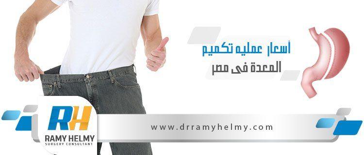 سعر عملية تكميم المعدة في مصر Shopping