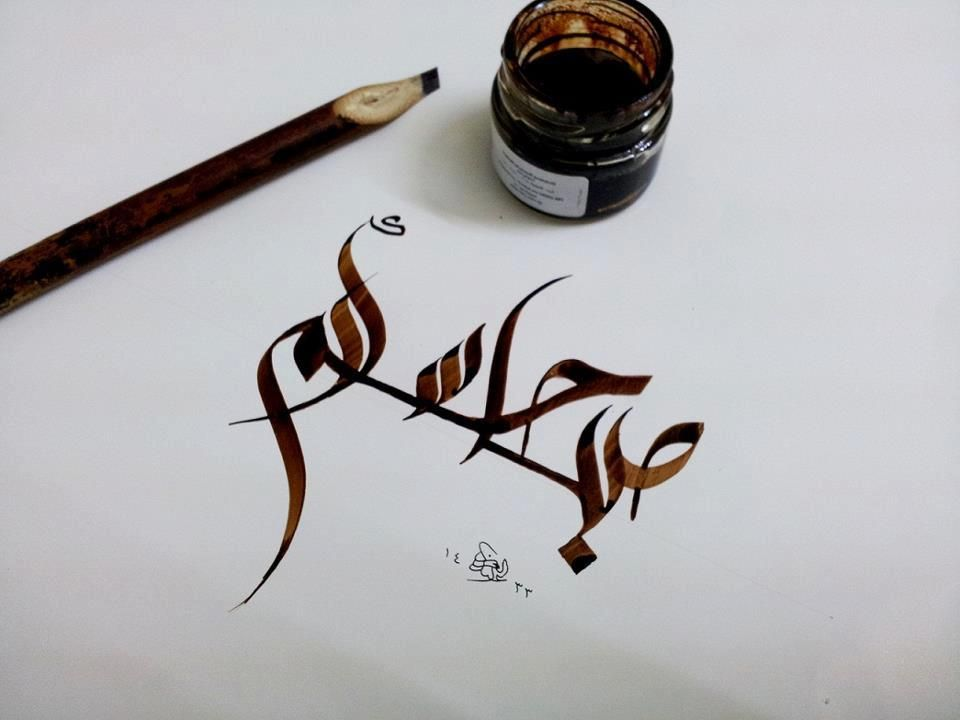 صباحكم سكر بالخط السنبلي للخطاط عبد العزيز الرشيدي Islamic Art Calligraphy Arabic Calligraphy Art Islamic Calligraphy