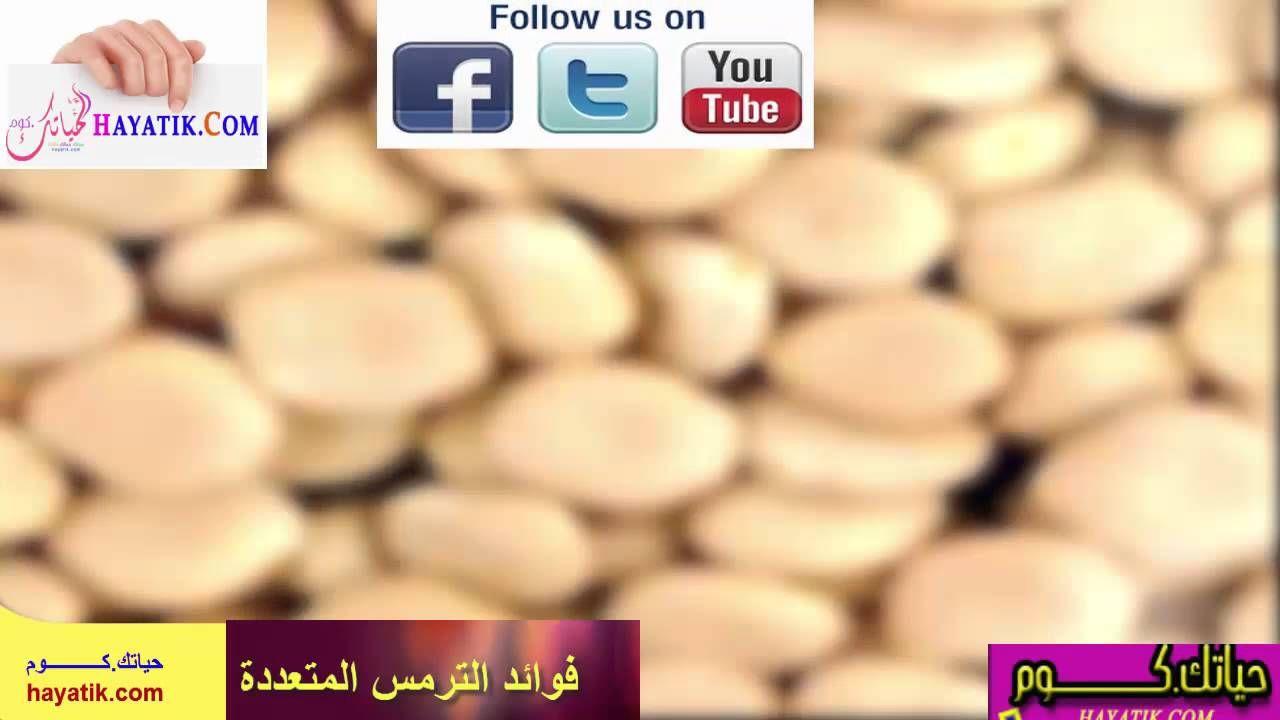 فوائد الترمس المتعددة لعلاج الكثير من الامراض فوائد الترمس Pill Convenience Store Products Incoming Call Screenshot