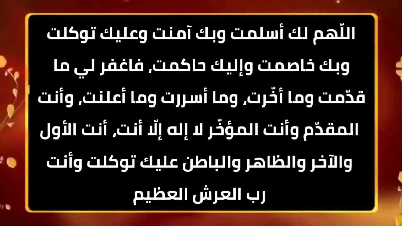 دعاء قبل صلاة الفجر دعاء مستجاب بإذن الله Islamic Dua