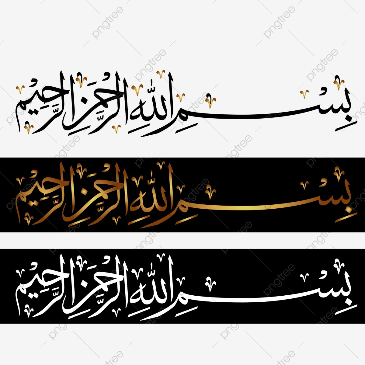 Bismillah Desing Calligraphy Png Bismillah Bismillah Png Bismillah Transparent Png And Vector With Transparent Background For Free Download Png Calligraphy Arabic Calligraphy Design