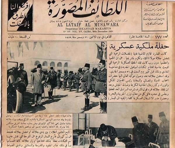 Pin By عادل المراكيبى On الملك فاروق History Pictures History Pictures