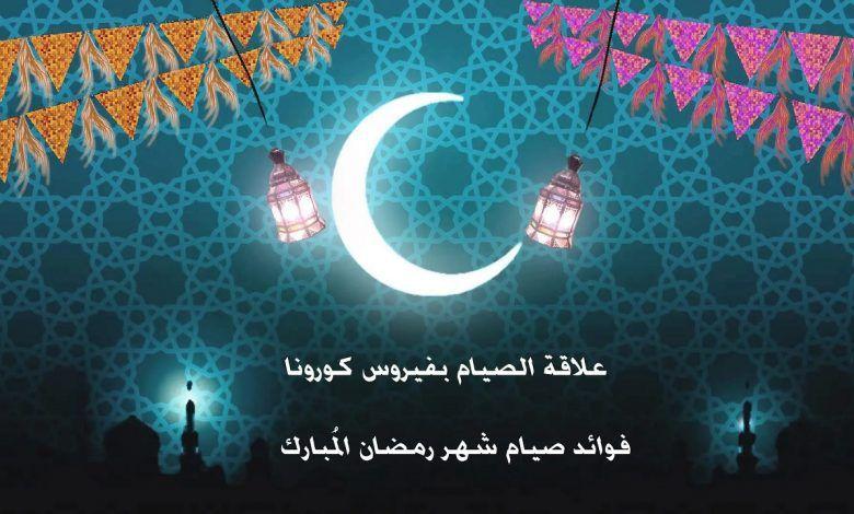 حكم الصيام في رمضان مع انتشار فيروس كورونا Desktop Screenshot Screenshots
