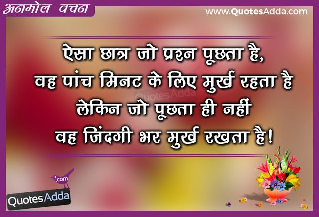 Hindi Students Funny Quotes Images Study