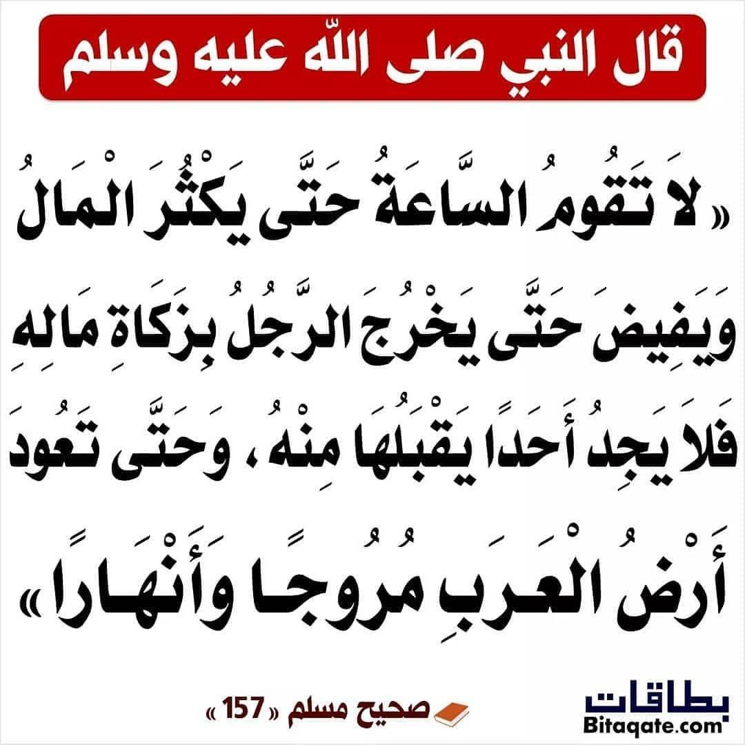 حديث النبي صلى الله عليه وسلم Islamic Quotes Islam Facts Quran Verses