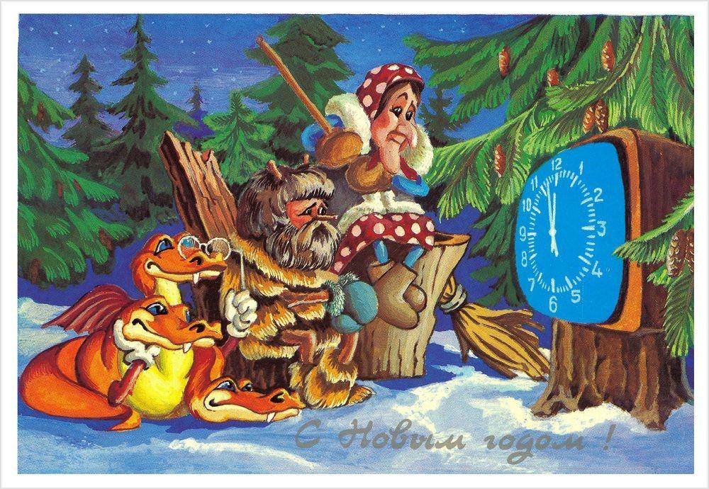 Фото открытки ссср сказки русские смотреть в хорошем качестве
