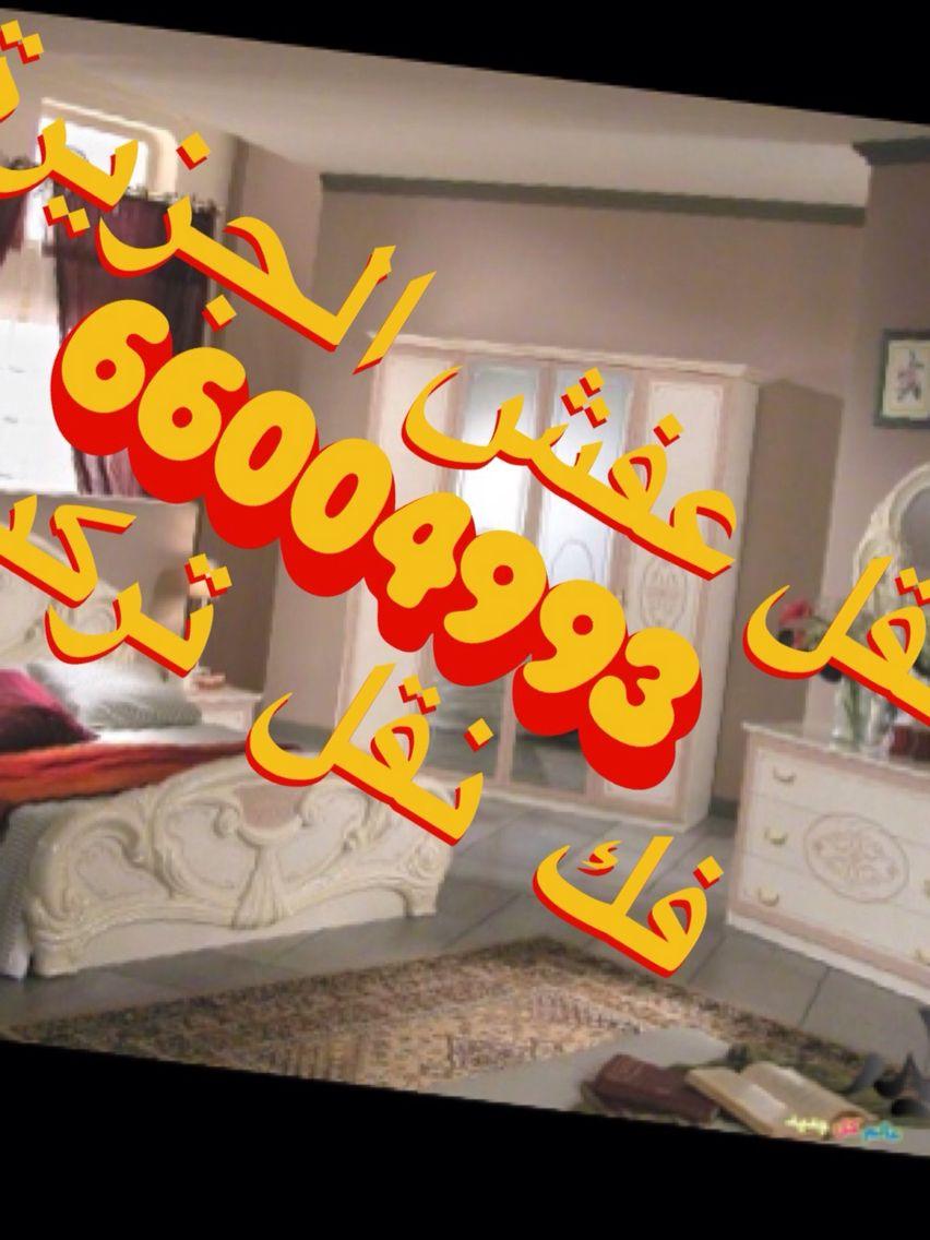 نقل عفش الجزيرة 66004993 جميع مناطق الكويت فك نقل تركيب Neon Signs Neon
