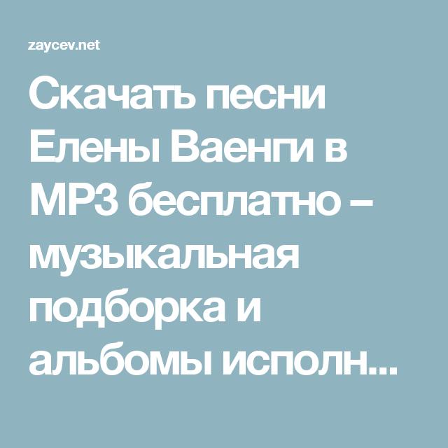 Грузинская песня окуджава скачать бесплатно mp3