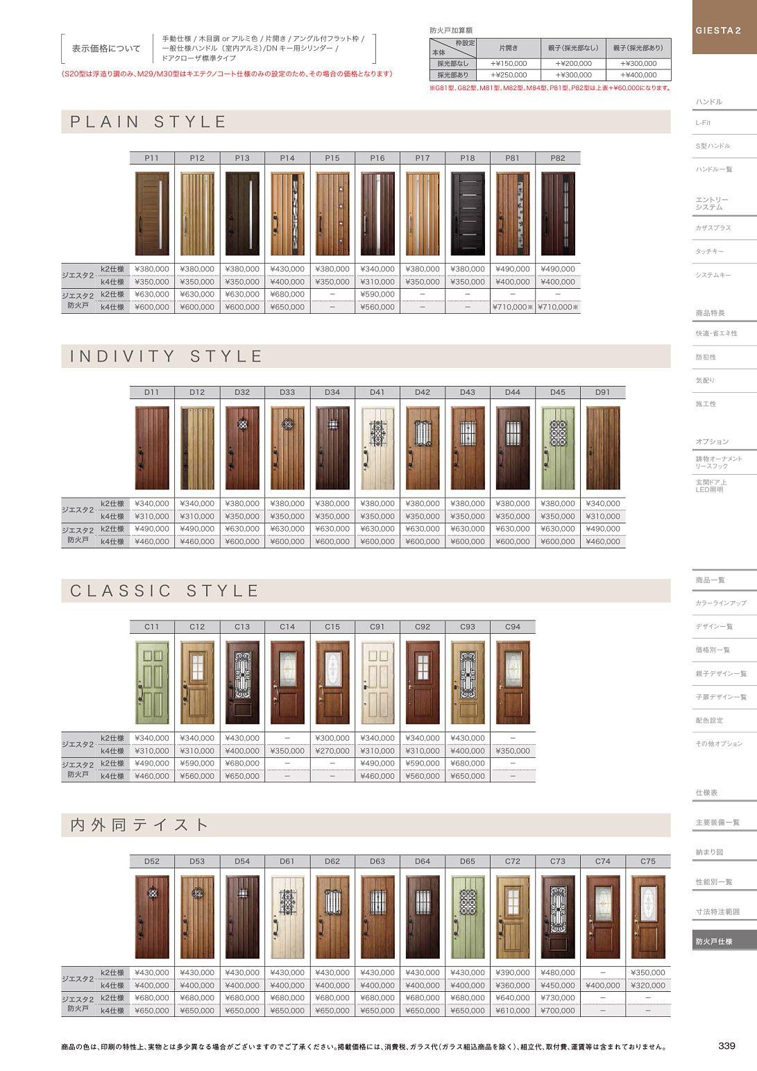 ジエスタ2 総ページ数 350 家 内装 ドア