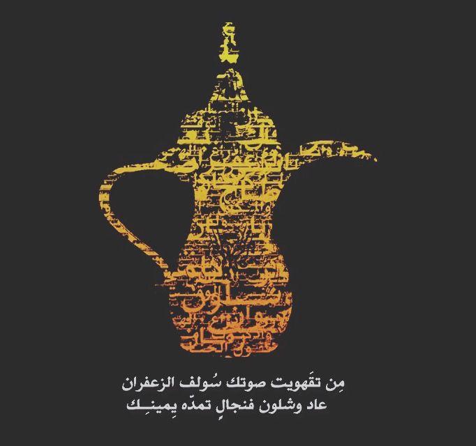 دلة قهوة Islamic Art Calligraphy Arabic Art Arabic Calligraphy Art