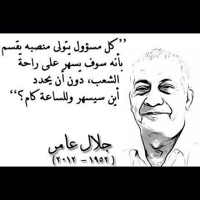 حكم جلال عامر سياسه بالعربي True Words Beautiful Words Quotes
