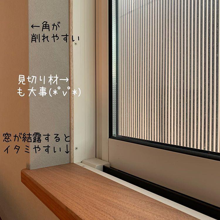 Yu Coさんはinstagramを利用しています 窓枠の巻き込み仕上げ