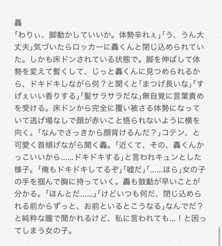 ヒロアカ 夢 小説 轟 「僕のヒーローアカデミア 双子」の検索結果