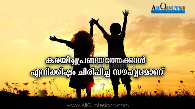 Best Friendship Quotes In Malayalam Hd Wallpapers True Friendship