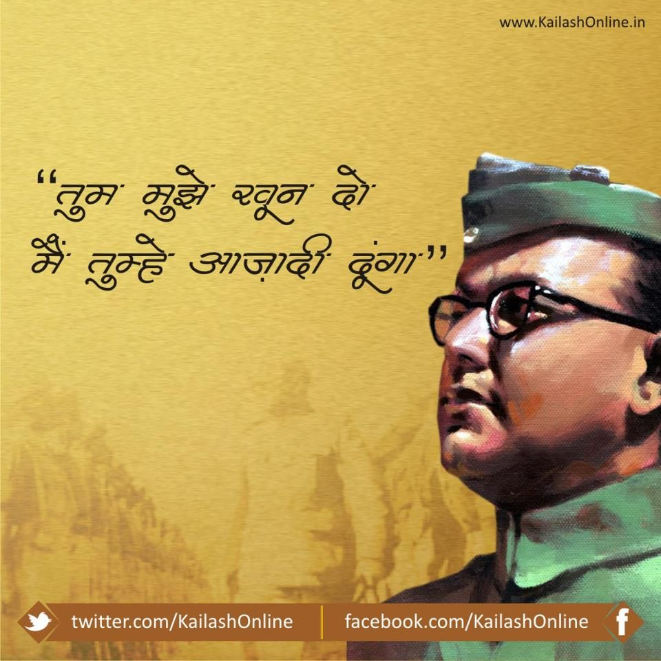 Netaji subhash Cahndra bose birthday Wishes by Kailash