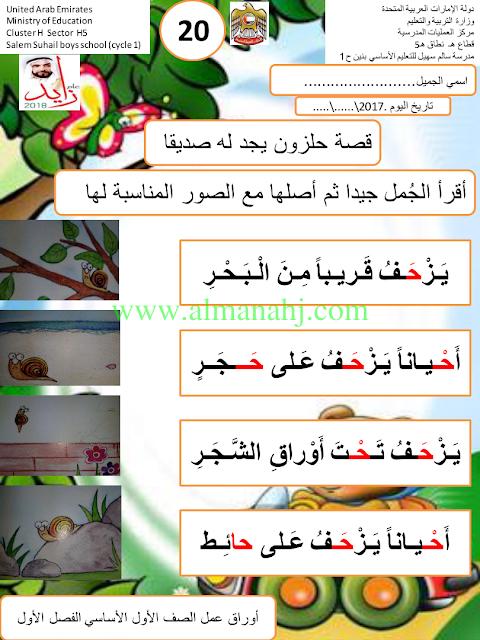 الصف الأول لغة عربية الفصل الثاني أوارق عمل متنوعة ومميزة United Arab Emirates Education