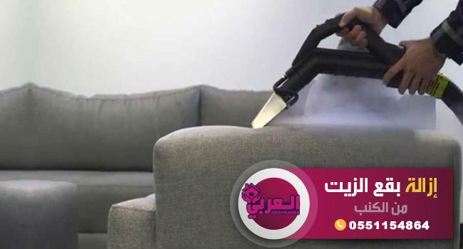 ازالة العلك اللبان من الكنب Home Appliances Vacuum Cleaner Dammam