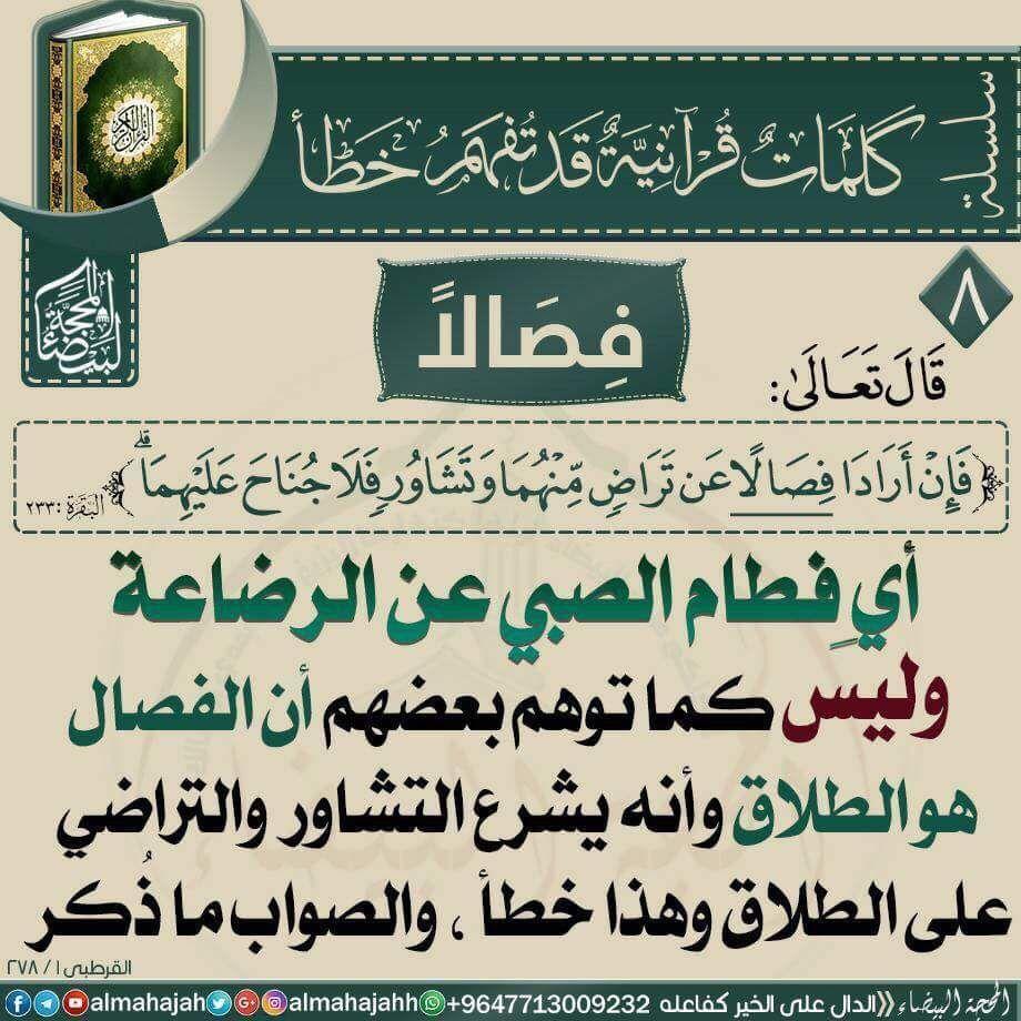 مسابقات قرآنية ماذا تفهم من الآية بالصور Islamic Messages Quran Verses Learn Islam