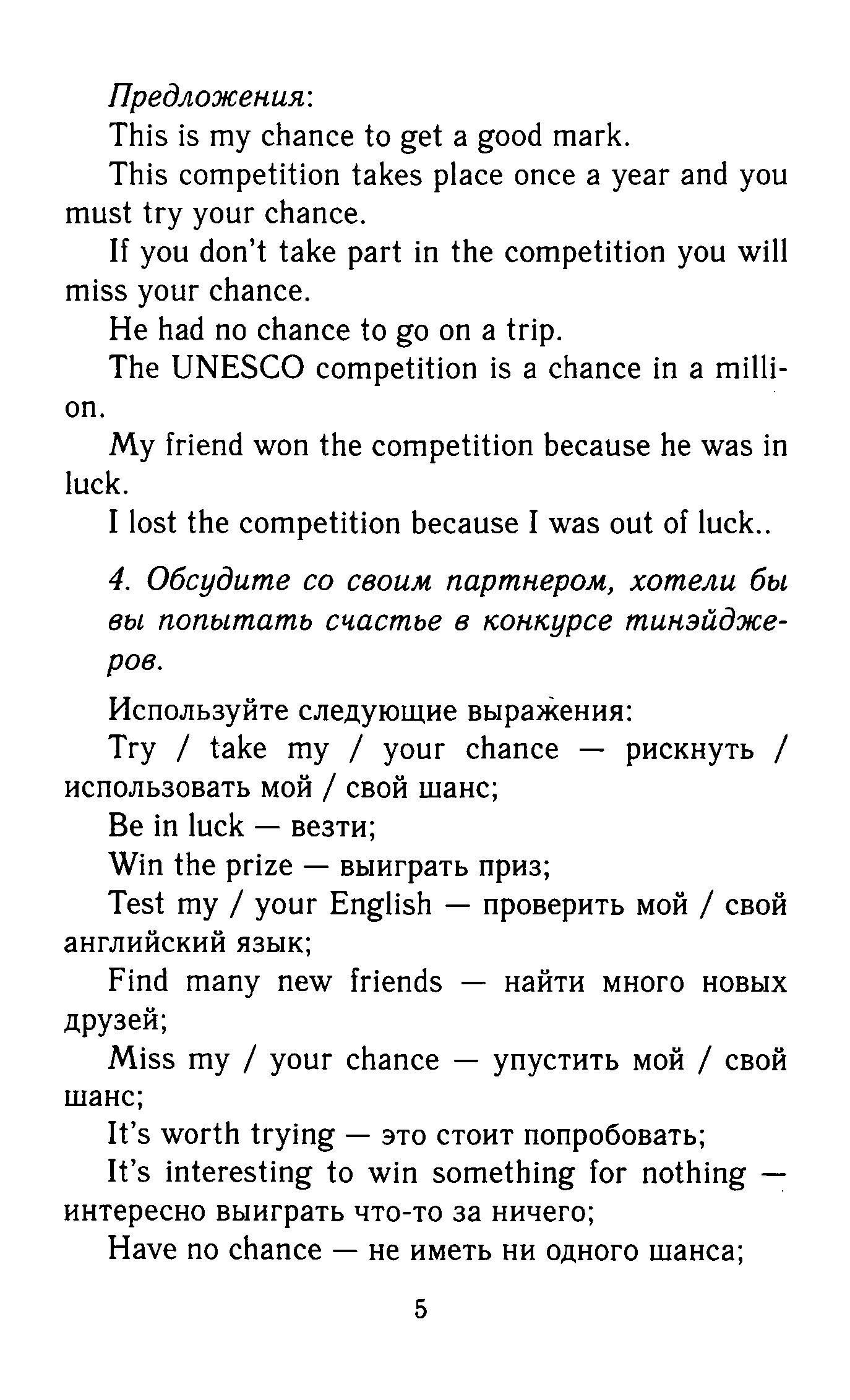 Гдз по английскому класс по хрусталевай