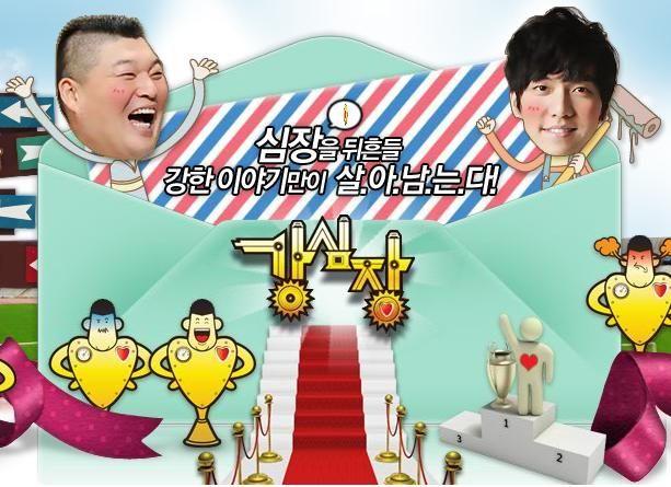 Strong Heart Korean Variety Shows Korean Tv Shows Korean Entertainment