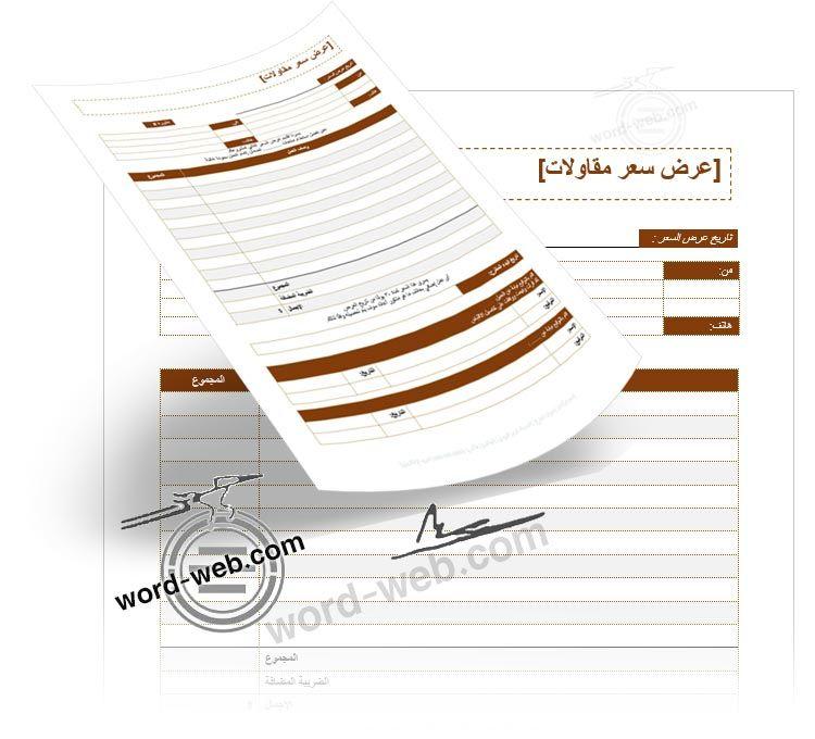 عرض سعر 22 نموذج اسعار فارغ Doc Word Pdf Excel صيغة بيان خطاب تقديم خدمات للشركات Quote Template B Words Sweet Love Quotes