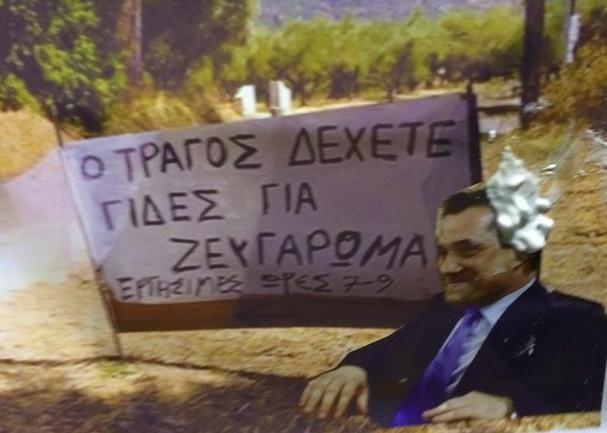 ΣΚΟΠΕΛΟΣ  ΝΙΟΥΣ  Skopelos news  : Γιαούρτωσαν τον νεοφασίστα νεκροθάφτη της Υγείας κ...